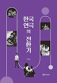 한국연극의 전환기