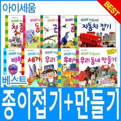 [아이즐] 아이즐북스 베스트 종이접기+만들기 [전9권/풀세트]