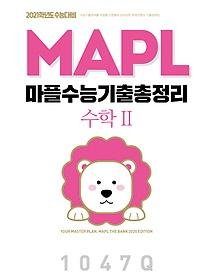 MAPL 마플 수능기출총정리 수학 2 (2020)