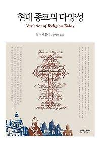 [90일 대여] 현대 종교의 다양성