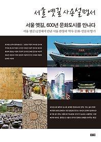 서울 옛길 사용설명서