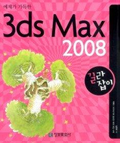 예제가 가득한 3ds Max 2008 길라잡이