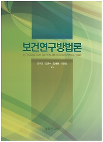 보건연구방법론 =Introduction to health research methods
