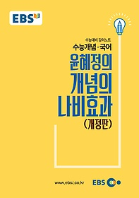 EBSi 강의노트 수능개념 윤혜정의 개념의 나비효과 (2018)