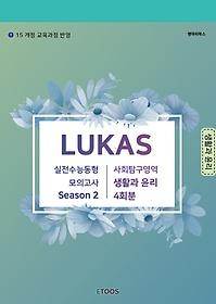 """<font title=""""LUKAS 실전 수능 동형 모의고사 Season 2 사회탐구영역 생활과 윤리 4회분 (2020)"""">LUKAS 실전 수능 동형 모의고사 Season 2 ...</font>"""