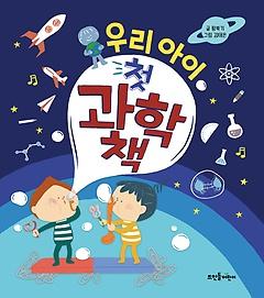 우리 아이 첫 과학책