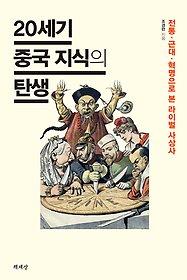 20세기 중국 지식의 탄생