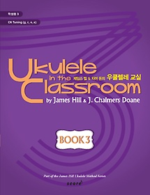 제임스 힐의 우쿨렐레 교실 - 학생용 3