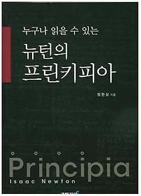 뉴턴의 프린키피아