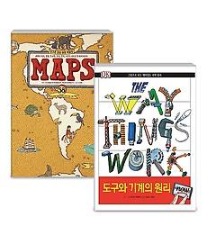 도구와 기계의 원리 NOW + MAPS 패키지