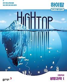 "<font title=""하이탑 HIGH TOP 고등학교 생명과학 1 (2021년용)"">하이탑 HIGH TOP 고등학교 생명과학 1 (202...</font>"