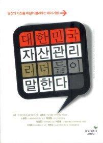 대한민국 자산관리 리더들이 말한다