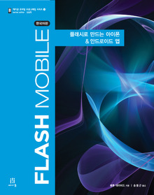 Flash Mobile 한국어판