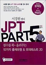 """<font title=""""서경원 쌤의 JPT PART5 정답찾기 (문제집+해설집)"""">서경원 쌤의 JPT PART5 정답찾기 (문제집+...</font>"""
