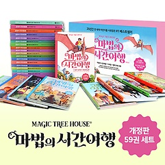 마법의 시간여행 개정판 1~59권 세트