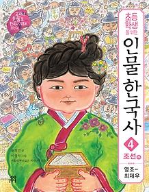 초등학생을 위한 인물 한국사 4