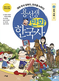 용선생 만화 한국사 2 - 삼국 시대