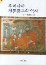 우리나라 전통 종교의 역사