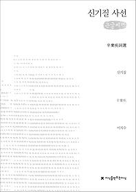 신기질 사선 (큰글씨책)