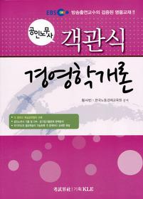 EBS 공인노무사 객관식 경영학개론 (2012)