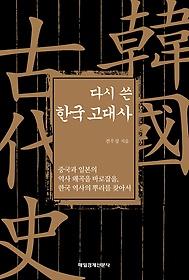 (다시 쓴) 한국 고대사 : 중국과 일본의 역사 왜곡을 바로잡을, 한국 역사의 뿌리를 찾아서