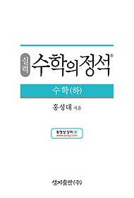 실력 수학의 정석 수학 (하/ 2020년용)