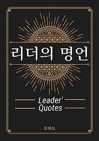 리더의 명언 Leader's Quotes
