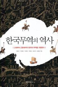 한국무역의 역사
