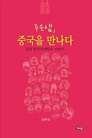 주은샘, 중국을 만나다 : 북경 한국국제학교 이야기