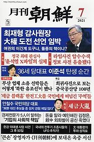 월간조선 (월간) 7월호