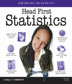 Head First Statistics 헤드 퍼스트 통계학