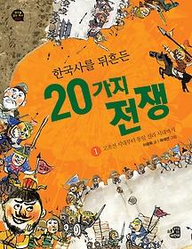한국사를 뒤흔든 20가지 전쟁 1
