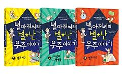 별아저씨의 별난 우주 이야기 1~3권 세트