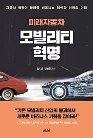 미래자동차 - 모빌리티 혁명