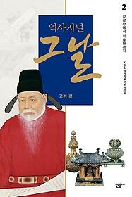 역사저널 그날 고려 편 2