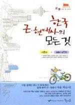 한국 근현대사의 모든 것 (2009)