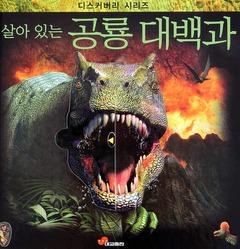 살아있는 공룡 대백과 (팝업북)
