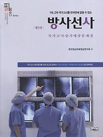 (1·2차 국가고시를 한꺼번에 잡을 수 있는) 방사선사 :국가고시 실기예상문제집