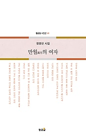 만월의 여자 : 정영선 시집