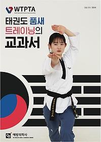 태권도 품새 트레이닝의 교과서