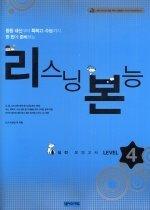 리스닝 본능 실전 모의고사 LEVEL 4 (2009)