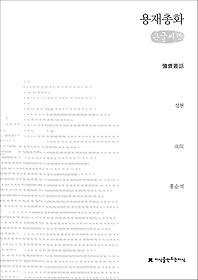 용재총화 (큰글씨책)
