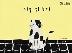 지붕 위 루시 : 김지연 그림책 이미지