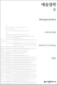 예술철학 천줄읽기