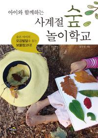 사계절 숲 놀이학교