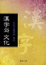 漢字와 文化 : 文化言語學的 接近