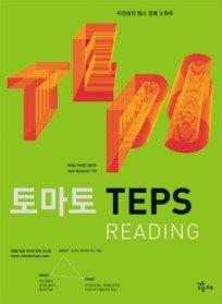 토마토 텝스 TEPS READING