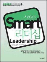 스마트 리더십