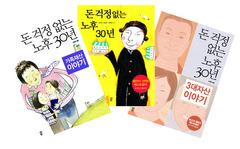 <돈 걱정 없는 노후 30년> 패키지 (전3권)