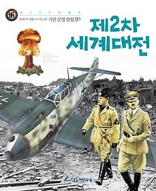제2차 세계 대전